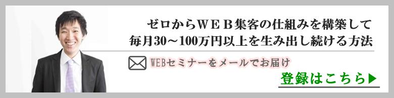 WEBセミナーの登録はこちら