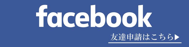Facebook友達申請