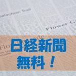 【歯科経営者は必見!】あの日経新聞が簡単に無料で読める方法とは