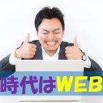 ネットを制する者が歯科業界を制す!歯科のWEB集患に効果的な方法5つ
