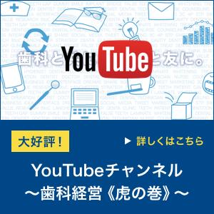 YouTubeチャンネル紹介