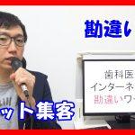 歯科医院におけるインターネット集客の勘違いワースト5