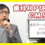 歯科ホームページはCMS(ワードプレス、WordPress)で安く作れ!