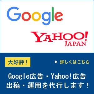 Google広告・Yahoo!広告の運用代行