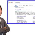 Google広告(アドワーズ)で集客10倍「3つの要素」