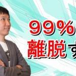 見込み客の離脱を防ぐWEBマーケティング術5選