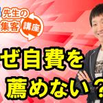 【歯科事例①】自費率をアップさせるセールス術3選