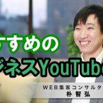 やまけん(山田研太)さんのYouTubeを見たらビジネスで成功できる!